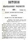 Вятские епархиальные ведомости. 1870. №20 (дух.-лит.).pdf