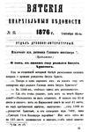 Вятские епархиальные ведомости. 1876. №18 (дух.-лит.).pdf