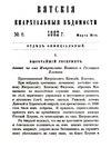 Вятские епархиальные ведомости. 1882. №06 (офиц.).pdf