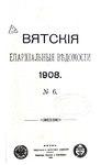 Вятские епархиальные ведомости. 1908. №06 (офиц.).pdf