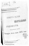 Вятские епархиальные ведомости. 1915. №24.pdf