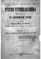 Гейсман Русско-турецкая война 1877-1878 гг. в Европейской Турции Выпуск 2.pdf