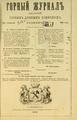 Горный журнал, 1886, №11 (ноябрь).pdf