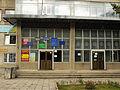 Державна Інспекція сільського господарства в Івано-Франківській області. Регіональний Фонд підтримки підприємства -2.JPG