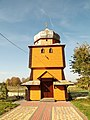 Дзвіниця церкви Пресвятої Трійці 03.jpg