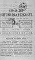 Енисейские епархиальные ведомости. 1897. №19.pdf