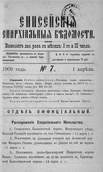 File:Енисейские епархиальные ведомости. 1909. №07.pdf