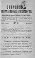 Енисейские епархиальные ведомости. 1909. №07.pdf