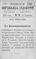 Киевские епархиальные ведомости. 1900. №18. Часть офиц.pdf