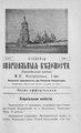 Киевские епархиальные ведомости. 1903. №27. Часть офиц.pdf