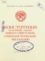 Конституция СССР 1936 года 6.png