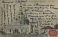 Минусинск. Спасский собор. Открытка, до 1909.jpg