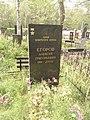 Могила Героя Советского Союза Алексея Егорова.JPG