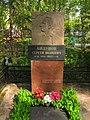 Могила Героя Социалистического Труда Сергея Бизунова.jpg