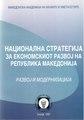 Национална стратегија за економскиот развој на Р.Македонија (кр.pdf
