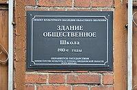 Общественное здание - школа, ул. Бажова,137 4.JPG