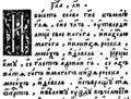 Острожская Библия, 1851..png