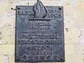 Пам'ятне місце розстрілу революційних матросів крейсера «Очаков», 1905, 2.jpg