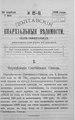 Полтавские епархиальные ведомости 1900 № 12-13 Отдел официальный. (20 апреля - 1 мая 1900 г.).pdf