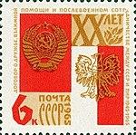 Почтовая марка СССР № 3185 1965. 20-летие Договора о дружбе между СССР и ПНР.jpg