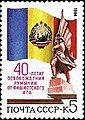 Почтовая марка СССР № 5547. 1984. 40-летие освобождения Румынии.jpg