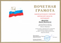 Почётная грамота Заксобрания Кировской области.png