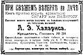 Реклама для дачників курців 1910.jpg