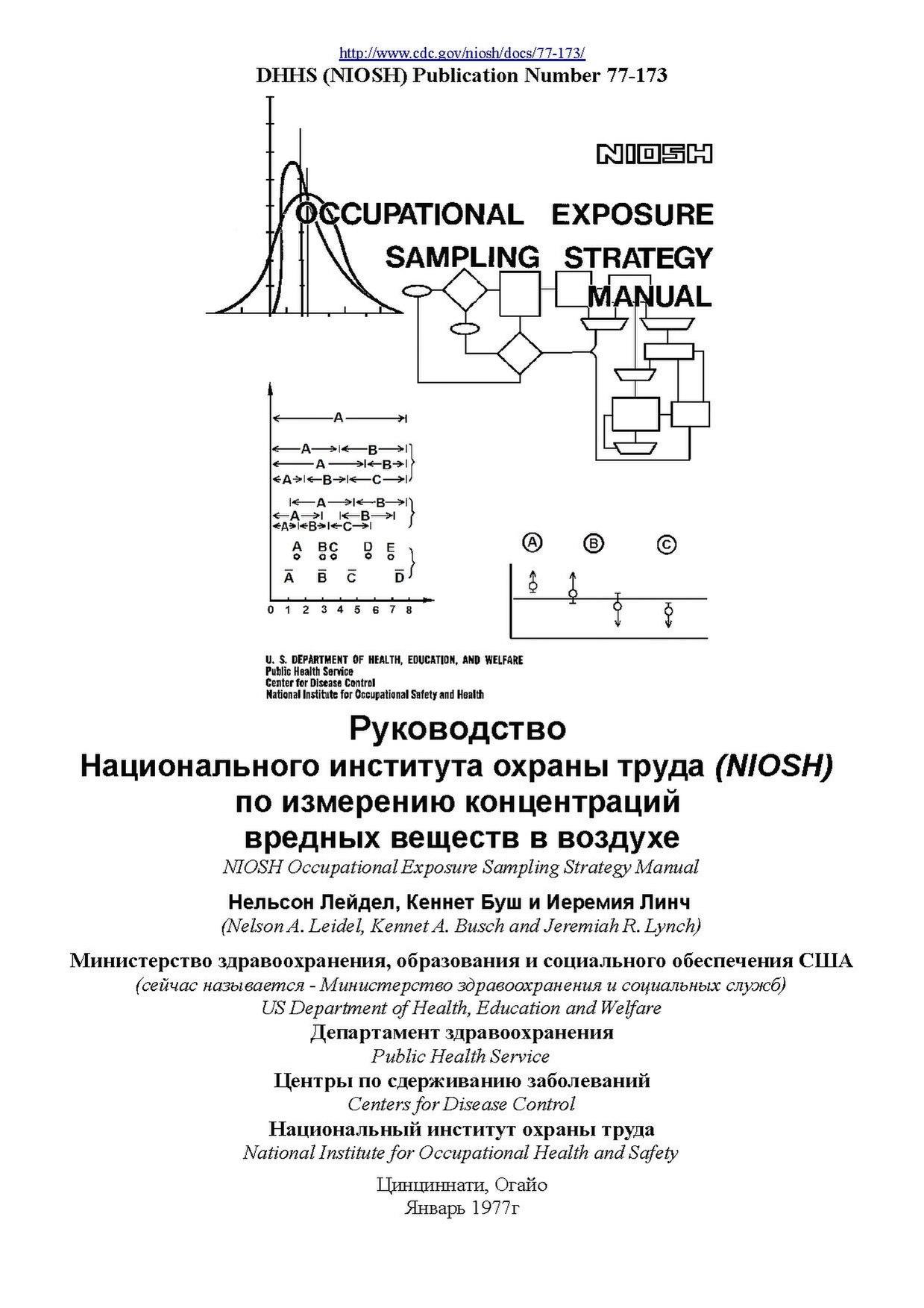 Руководство NIOSH по измерению загрязнённости воздуха 24.11.2013.pdf