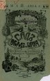 Сад Огород и Бахча 1914 №5.pdf