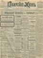 Сибирская жизнь. 1901. №017.pdf