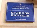 Управління Освіти і Науки. Будинок Вчителя. м. Івано-Франківськ-2.JPG