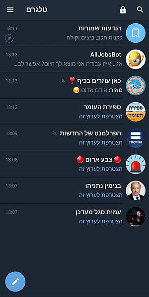טלגרם בעברית. גרסה 5.12.1 בערכת נושא כהה