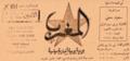 جريدة المغرب.png