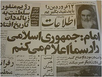 Image result for روز جمهوری اسلامی ایران چه روزی است