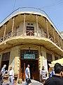 مقهى الشابندر.jpg
