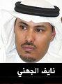 نايف عبدالله الجهني.jpg