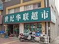 南京铁心桥春园路世纪华联超市 - panoramio.jpg