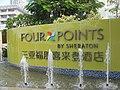 喜来登酒店 - panoramio (2).jpg