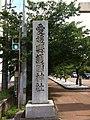 愛媛県松山市 - panoramio (7).jpg