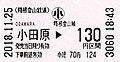箱根登山鉄道 小田原 130円区間 小児.jpg