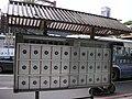 臺北縣板橋市收費廣告欄 20080525.jpg