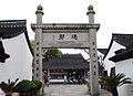 """鲁迅故里-""""翠竹虚心有节 君子朴实无华"""" - panoramio.jpg"""