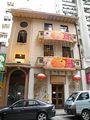 11 Yuk Sau Street.JPG