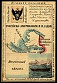 1856. Card from set of geographical cards of the Russian Empire 110.jpg