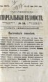 1901. Смоленские епархиальные ведомости. № 14.pdf