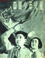 195106 1951年 中国少年儿童.png