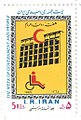 "1985 ""The Week of Government and People"" stamp of Iran (3).jpg"