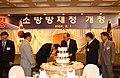 2004년 6월 서울특별시 종로구 정부종합청사 초대 권욱 소방방재청장 취임식 DSC 0169.JPG