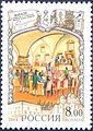 2004. Марка России stamp hi12740129824befe536aa23b.jpg