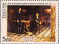 2006. Марка России stamp hi12612365634b2cf15388a95.jpg